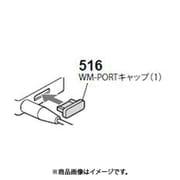 4-577-382-31 [RUBBER CAP(A) 透明ブルー]