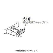 4-577-382-41 [RUBBER CAP(A) 透明レッド]