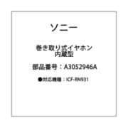 A-3052-946-A [巻き取り式イヤホン(内蔵型)]