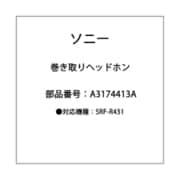 A-3174-413-A [巻き取りヘッドホン]