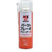 NX62 パーツ&ブレーキクリーナーA 500mL