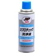 141 ミクロチェック洗浄液(青)420mL