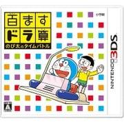 百ますドラ算 のび太のタイムバトル [3DSソフト]