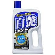 319018 [洗うだけでWAX 白艶シャンプー700mL 水アカ除去プラス]