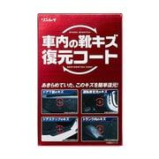 368519 [車内の靴キズ復元コート 50mL]