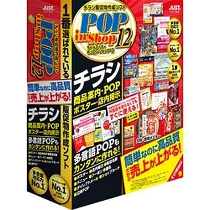 ラベルマイティ POP in Shop12 通常版 [Windowsソフト]