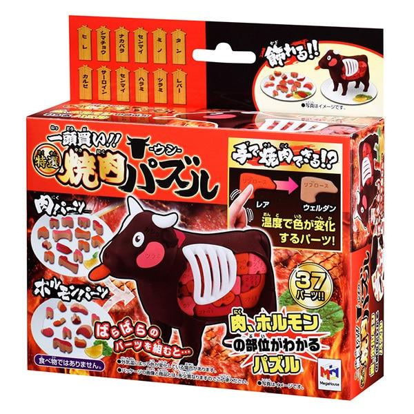 一頭買い!特選焼き肉パズル-ウシ- [対象年齢:6歳~]