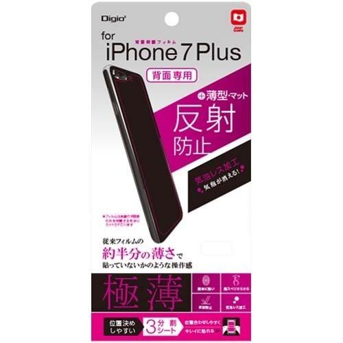 SMF-IP163BFLGT [iPhone 8 Plus/7 Plus用 背面保護フィルム 極薄 反射防止シマット 気泡レス]