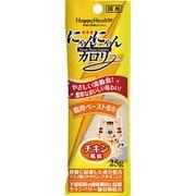 にゃんにゃんカロリー チキン風味 25g [愛猫用栄養補完食]