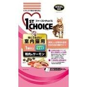 味にうるさい室内猫用 鴨肉&サーモン [キャットフード 成猫 1歳以上 毛玉ケア 530g]