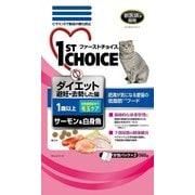 避妊・去勢した猫用 サーモン&白身魚 [キャットフード ダイエット 1歳以上 毛玉ケア 560g]