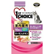 味にうるさい室内猫用 サーモン&チキン [キャットフード 高齢猫 10歳以上 毛玉ケア 560g]