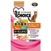 味にうるさい室内猫用 サーモン&チキン [キャットフード 成猫 1歳以上 毛玉ケア 1.6kg]