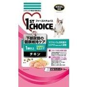 下部尿路の健康維持ケア チキン [キャットフード 成猫 1歳以上 毛玉ケア 1.5kg]