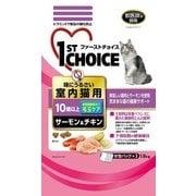 味にうるさい室内猫用 サーモン&チキン [キャットフード 高齢猫 10歳以上 毛玉ケア 1.6kg]