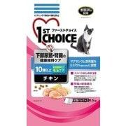 下部尿路・腎臓の健康維持ケア チキン [キャットフード 高齢猫 10歳以上 毛玉ケア 1.5kg]
