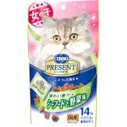 猫用 コンボプレゼント キャット おやつ 女の子 シーフードと野菜味 [42g(3g×14袋)]
