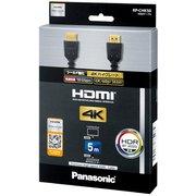 RP-CHK50-K [HDMIケーブル 4Kハイグレードタイプ 5m]