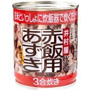 井村屋 赤飯用あずき水煮 225g [菓子]