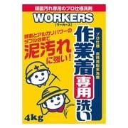 WORKERS 作業着粉末洗剤 4.0kg