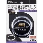 EE-14 [ドレスアップパーツ カップホルダーリング N-BOX(エヌボックス DBA-JF1/JF2系)専用]