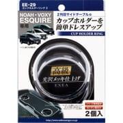 EE-29 [ドレスアップパーツ カップホルダーリング NOAH(ノア)/VOXY(ヴォクシー)/ESQUIRE(エスクァイア) 7人乗り仕様専用]