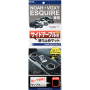 EE-30 [すべり止めマット NOAH(ノア)/VOXY(ヴォクシー)/ESQUIRE(エスクァイア) 7人乗り仕様専用]