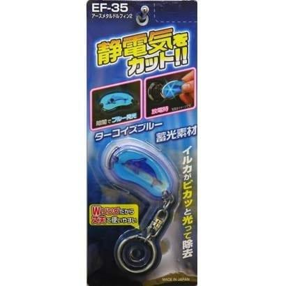 EF-35 [キーケース アースメタルドルフィン2]