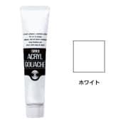AG011001 [アクリルガッシュ ホワイト 11ml]