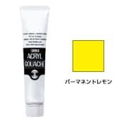 AG011010 [アクリルガッシュ パーマネントレモン 11ml]