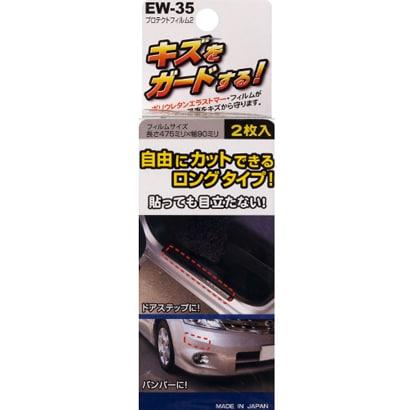 EW-35 [プロテクトフィルム2]