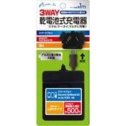 BJ-3W [スマホ/docomo FOMA/SoftBank 3G/au CDMA対応 3WAY乾電池式充電器]