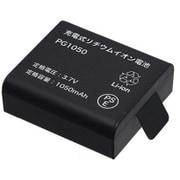 PG1050 [B-CAM用 リチウムポリマー電池]