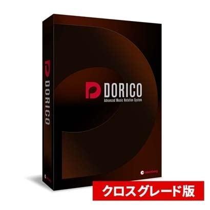 Dorico クロスグレード通常版 [楽譜作成ソフト]
