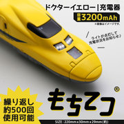 もちてつ ドクターイエロー JR東海Ver 3200mAh