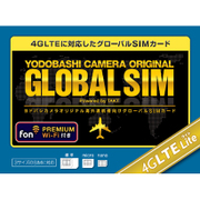 ヨドバシカメラオリジナル GLOBAL SIM Powered by TAKT LTE Lite [海外渡航者向けグローバルSIMカード 4G LTE対応 Fon PremiumWi-Fi ID付き(標準/micro/nano 3サイズ対応)]