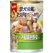 犬用 愛犬元気 缶 角切り ビーフ・緑黄色野菜入り 375g