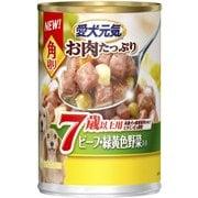 犬用 愛犬元気 缶 角切り 7歳以上用 ビーフ・緑黄色野菜入り 375g