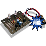 LED-55GTB [点発珍 青]