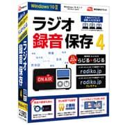 ラジオ 録音 保存4 [Windowsソフト]