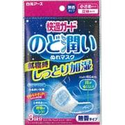 快適ガード [のど潤いぬれマスク 無香タイプ 小さめサイズ 3回分]