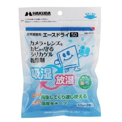 KMC-70A50 [湿度調整剤 エースドライ 50]
