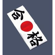 SHT5702 [綿 ハチマキ 合格 No.01212]