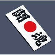 SHT5705 [綿 ハチマキ 闘魂 No.1215]