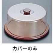PKC20100 [ケーキフード 〈浅型〉 カバーのみ]