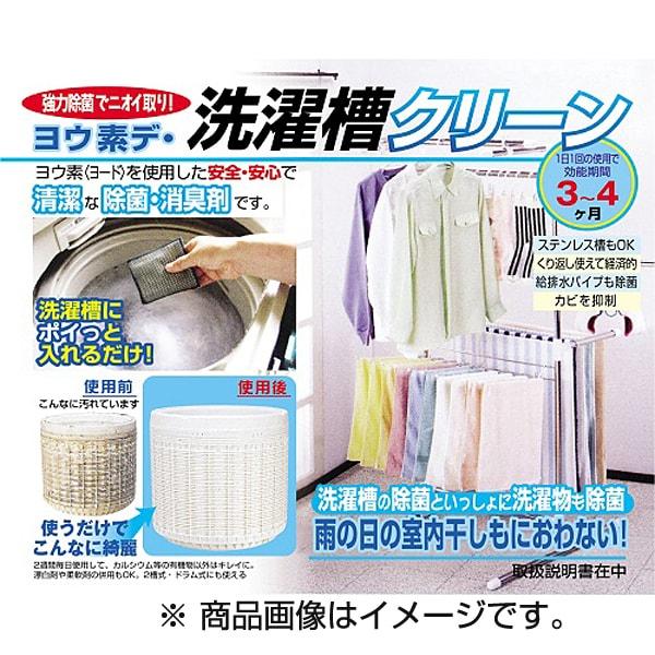 JSV9501 [除菌・消臭剤 ヨウ素デ・洗濯槽クリーン]