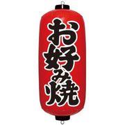 YEA0206 [エアPOP 赤ちょうちん お好み焼 VAM-028]