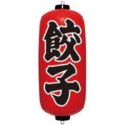 YEA0207 [エアPOP 赤ちょうちん 餃子 VAM-029]