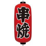 YEA0208 [エアPOP 赤ちょうちん 串焼 VAM-030]