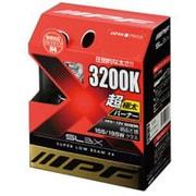 32×44 スーパーロービーム X4 超極太最強バーナー 3200K